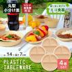 アウトドア 食器 プラスチック お皿 丸型小分け皿 4枚組