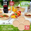 アウトドア 食器 プラスチック お皿 丸皿 4個組
