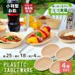 アウトドア 食器 プラスチック お皿 小判皿 4個組