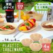アウトドア 食器 プラスチック お皿 深皿(小) 4個組