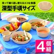アウトドア 食器 プラスチック お皿 深皿(中) 4個組