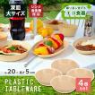 アウトドア 食器 プラスチック お皿 深皿(大) 4枚組