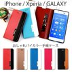 iphone7 ケース iphone 7 plus iphone7 カバー 手帳 手帳型 iphone5s se xperia z5 SO-01H sov32 Z4 Z3 Z2 galaxy NoteEdge S5 S7 edge iphone6s iphone 6 6s