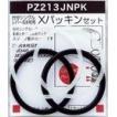 【在庫あり】 KVK Xパッキンセット:PZ213JNPK