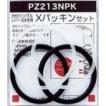 【在庫あり】 KVK Xパッキンセット:PZ213NPK