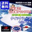 アウトラスト クイックシーツ セミダブル クール 日本製 ゴールドラベル 冷感