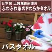 日本製 上質無撚糸使用 綿100% バスタオル ふわふわ糸のやわらかタオル