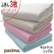 ふきんハンカチプレゼント パシーマ キルトケット シングル  145X240cm  ケット  5800  日本製