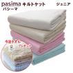 ふきんプレゼント パシーマ キルトケット ジュニア 120X180cm ケット 日本製  5806