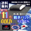 アウトラスト 敷きパッド  セミダブル クール 日本製 ゴールドラベル 冷感