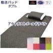 アウトラスト 敷きパッド  ダブル クール 日本製 ゴールドラベル 冷感