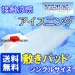 接触涼感 アイスニング 敷きパッド シングルサイズ クールマット フィルハーモニー 抗菌 防臭 防ダニ MK