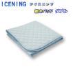 接触涼感 アイスニング 敷きパッド ダブルサイズ クールマット フィルハーモニー 抗菌 防臭 防ダニ MK