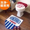 Cozydoors トイレ2点セット Venerable 洗浄暖房フタカバー&トイレマット 洗浄暖房用 ( トイレ フタカバー トイレマット )