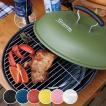 バーベキューコンロ ラウンドBBQ&スモークコンロ BBQコンロ ラウンド型 ツートンカラー ( バーベキューグリル BBQ 燻製器 )