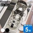 フライパン&鍋蓋スタンド シンク下 伸縮鍋蓋&フライパンスタンド タワー tower ( フライパンスタンド 鍋フタスタンド シンク下収納 )