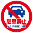 コーンヘッド標識用ステッカー 「駐車禁止 NO PARKING」 直径28.5cm ( 標識 シール 看板 )