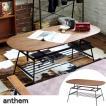 ローテーブル anthem アンセム 高さ調整機能 幅110cm ( センターテーブル リビングテーブル )
