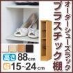 ■在庫限り・入荷なし■サイズオーダー家具 オーダーシューズラック 幅15-24cm 高さ88cm ( スリム すき間収納 )