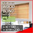 ブラインドカーテン ブラインド 木製 ウッドブライン...