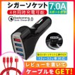 シガーソケット USB3.0 4ポート 4口 カーチャージャー シガージャック Quick Charge 車載 充電器 急速充電 最大出力3.5A 高出力 12V 24V 4ポート