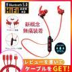 ワイヤレスイヤホン Bluetooth4.2 イヤホン スポーツ ランニング TF無線 イヤホン マグネット 両耳 防水 防塵 防汗 人間工学設計