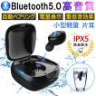 ワイヤレスイヤホン Bluetooth イヤホン イヤフォン ブルートゥース 高音質 iPhone android ヘッドセット 付き 片耳 カナル型 小型 軽量