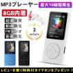 MP3プレーヤー Hi-Fiロスレス音質 最大70再生時間 ロスレス音質 MP3プレーヤー 超軽量 音楽プレーヤー 内蔵容量8GB マイクロSDカードに対応