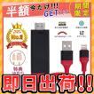 Lightning HDMI 変換ケーブル Lightning Digital AV to HDMI 1080Pアダプタ iphone 映像出力ケーブル 設定不要 音声同期出力 iOS 14対応