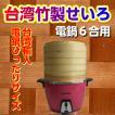台湾 竹製 せいろ 蒸し器 大同電鍋 6合炊き 6人用 サイズ 7.5寸 台湾雑貨 台湾ブランド 台湾レトロ アジアン雑貨