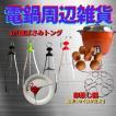 台湾 電鍋 6合、10合、15合用 中 大同電鍋 ツェンカ 蒸しバサミ 蒸し皿ホルダー 蒸し物用トング 皿バサミ ステンレス 蒸し料理 台湾雑貨