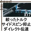 三菱レイヨン ディアマナ X17 カーボンシャフト