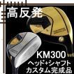 カムイワークス KM-300 FW フェアウェイウッド 高反発 ヘッド+シャフト カスタムクラブ完成品
