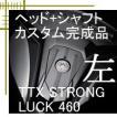 レフティ バルド TTX STRONG LUCK 460 ドライバー ヘッド+シャフト カスタムクラブ完成品