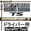タイトリスト TS 917 915 913 910 ドライバー用 シュアフィットツアーシステムシャフト スピーダー エボリューション 4シリーズ 日本仕様
