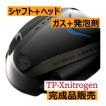 カムイ TP-X nitorogen ドライバー 窒素ガス+発泡剤充填仕様 ヘッド+シャフト カスタムクラブ完成品