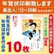 お年玉付き年賀はがき10枚◆年賀状印刷致します◆差出人印刷◆10枚2400円◆