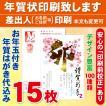 お年玉付き年賀はがき20枚◆年賀状印刷致します◆差出人印刷◆20枚2980円◆