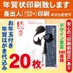 お年玉付き年賀はがき30枚◆年賀状印刷致します◆差出人印刷◆30枚3800円◆