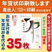 お年玉付き年賀はがき60枚◆年賀状印刷致します◆差出人印刷◆60枚6500円◆