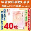 お年玉付き年賀ハガキ70枚◆年賀状印刷致します◆差出人印刷◆70枚7200円◆