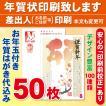 お年玉付き年賀はがき80枚◆年賀状印刷致します◆差出人印刷◆80枚7920円◆
