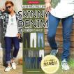 デニム スキニー メンズ パンツ スキニーデニム ジーパン ジーンズ スキニーパンツ ストレッチ インディゴ ブルー 青 グレー 白 ホワイト 黒 ブラック