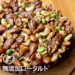 送料無料 Vivo木の実いっぱいのローチョコレートタルト(ロハスオリジナル手作り) 父の日/ホワイトデー/チョコレート/スイーツ/プレゼント/本命/大切な友人へ