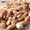 送料無料 初回購入限定 無添加・無塩 酵素イキイキ大人気3種類の生ミックスナッツ