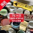 【新生活 福袋 1100円 7個】食器 セット アウトレット...