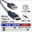 Type-C Micro USB アンドロイド ケーブル 端末 Xperia Galaxy お得2本セット 最短翌日配達