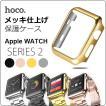 メッキ仕上げ Apple Watch SERIES2 38mm/42mm軽量 耐...