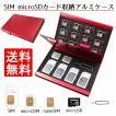 SIMカード MicroSDメモリーカード 収納 アルミ ケース レッド 最大18枚 変換アダプター 付き