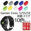 GARMIN ガーミン Fenix 5 5S 5X vivoactive3 等対応 シリコン 防塵 プラグ キャップ プロテクター 10色セット